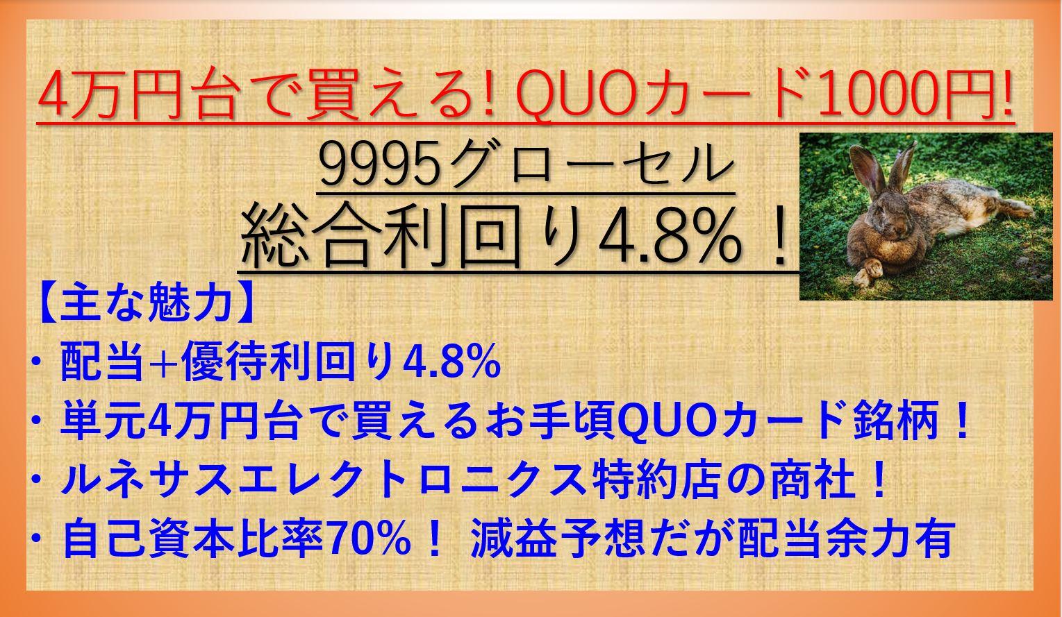 9995-グローセル-アイキャッチ