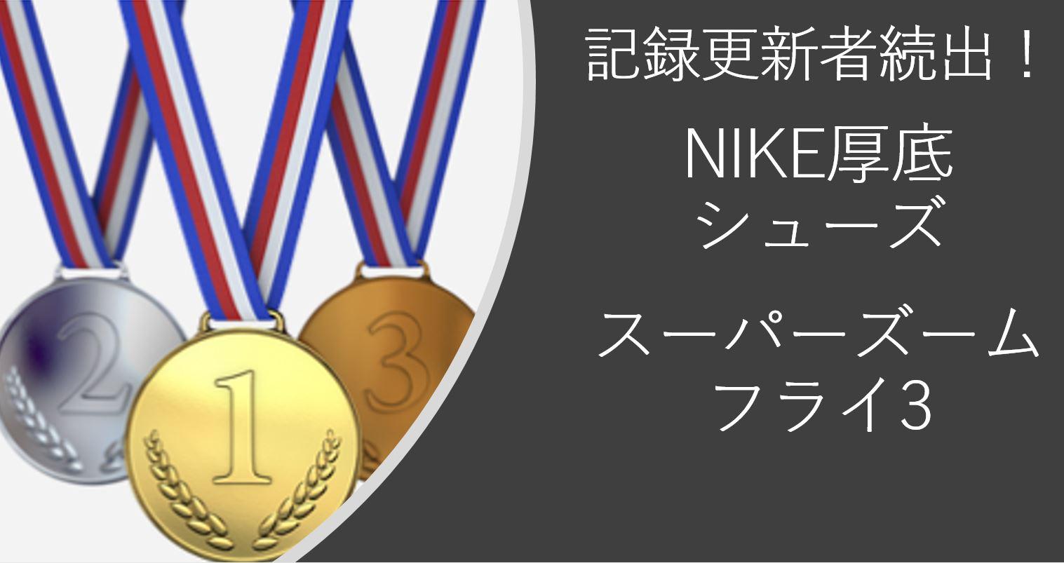 Niki-super-zoom-fly-eyecatche