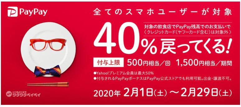 PayPay40%還元キャンペーン