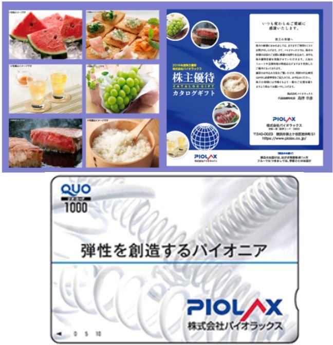 株主優待2-パイオラックス