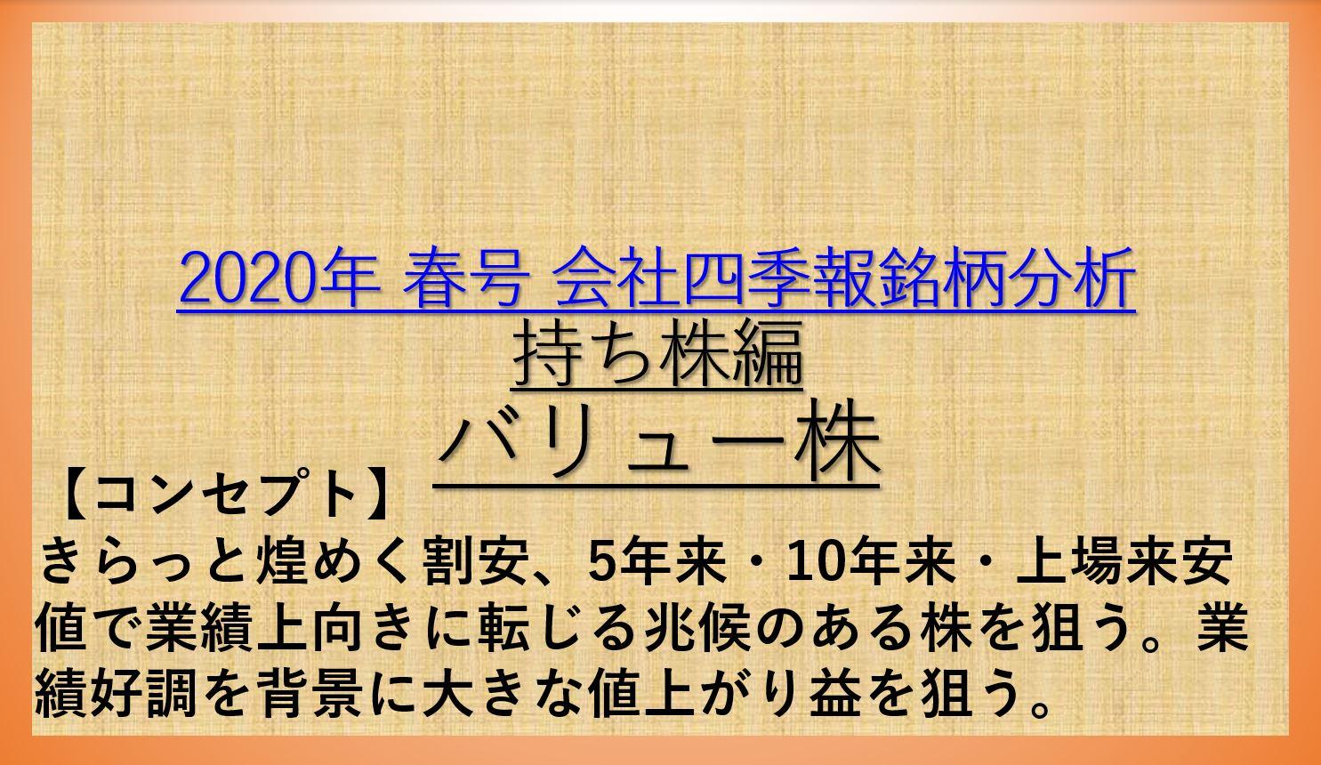 2020会社四季報春号-1