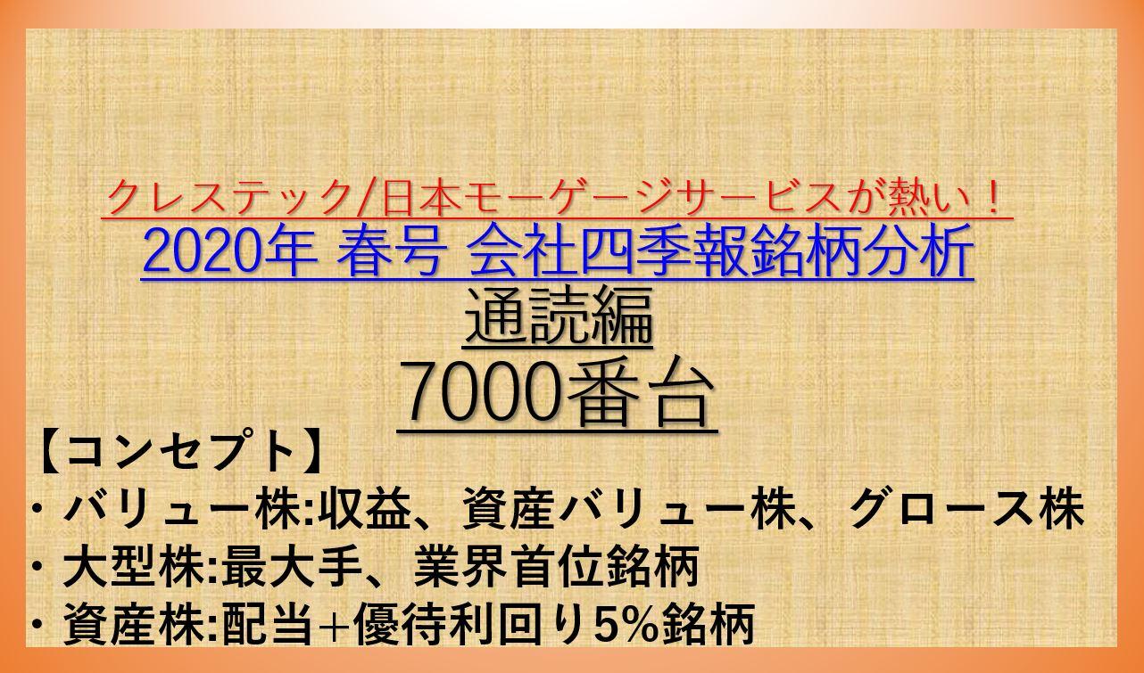 2020会社四季報春号-14