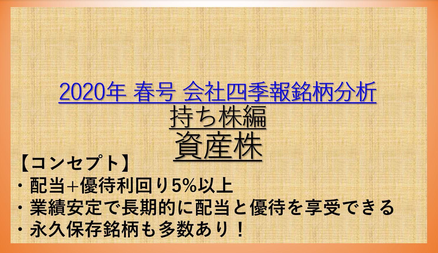 2020会社四季報春号-3