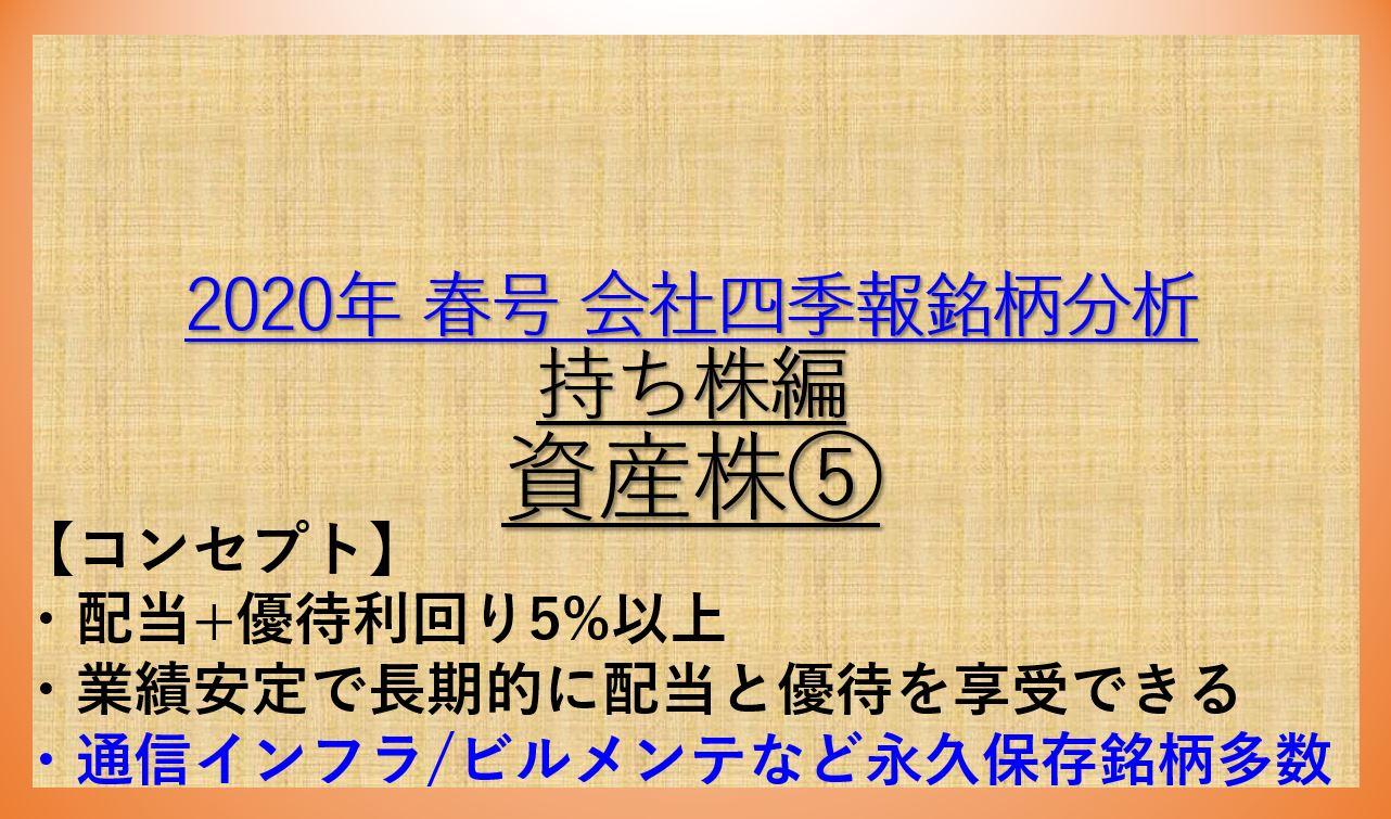 2020会社四季報春号-7