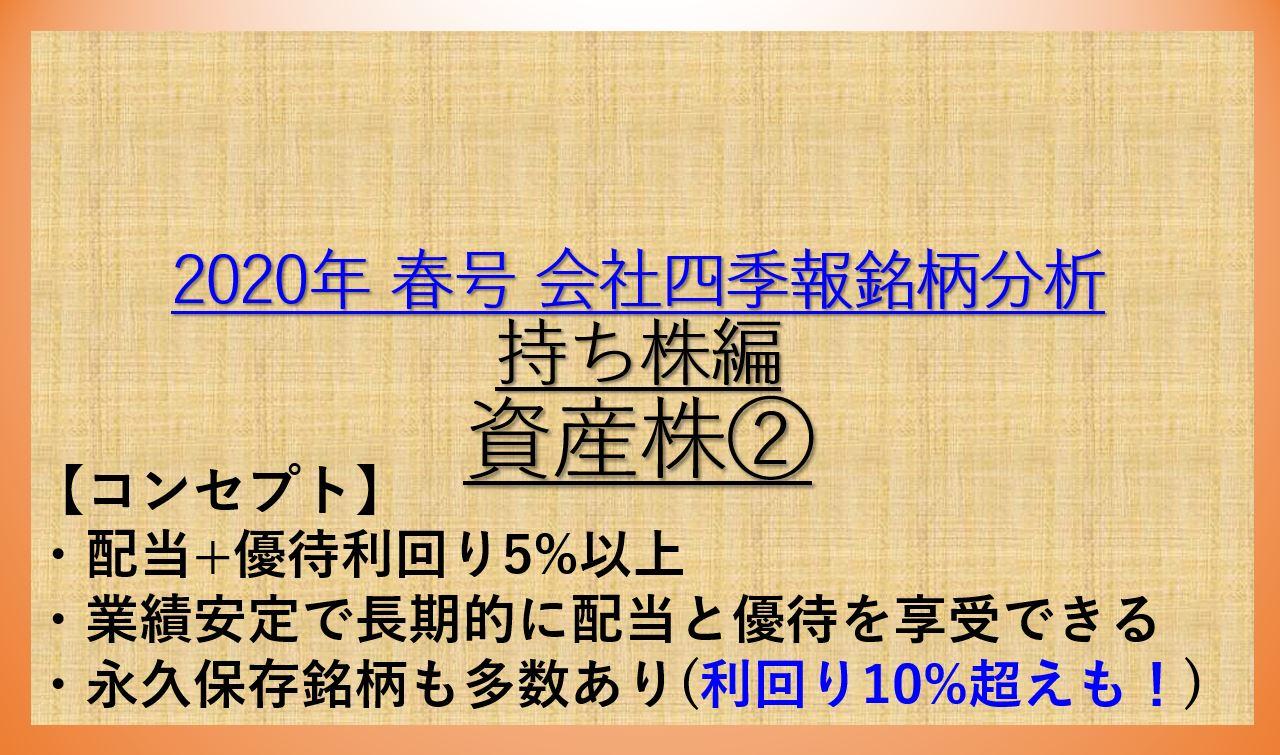 2020会社四季報春号-8
