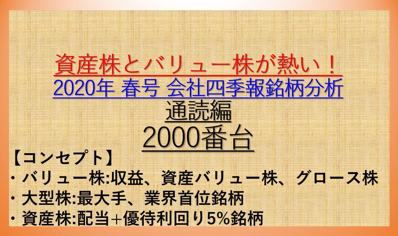 2020会社四季報春号-9
