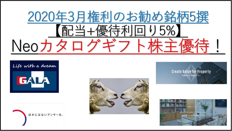 2020年3月-カタログギフト株主優待特集-アイキャッチ