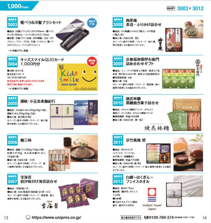 5949-ユニプレス-株主優待2