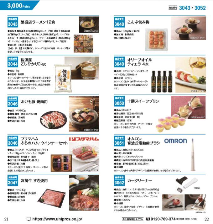 5949-ユニプレス-株主優待3