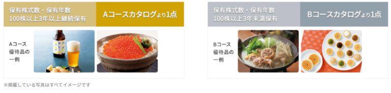 8591-オリックス-株主優待1