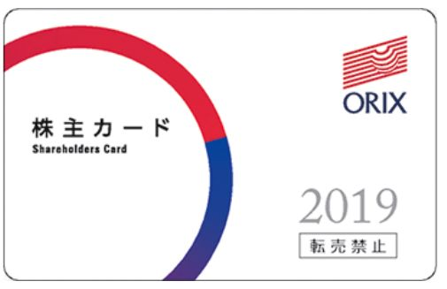 8591-オリックス-株主優待2