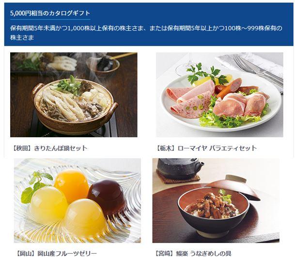 9433-KDDI-株主優待-カタログギフト5-5000円相当