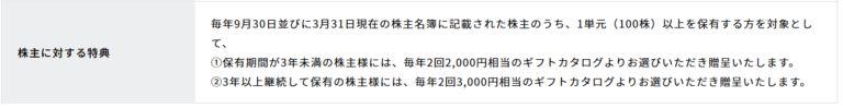 9728-日本管財-株主優待