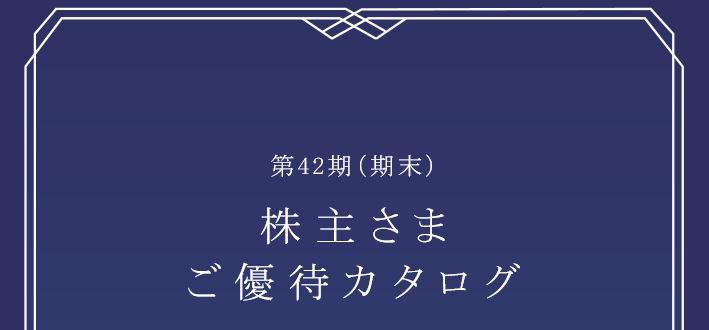 9980-MRKホールディングス-株主優待