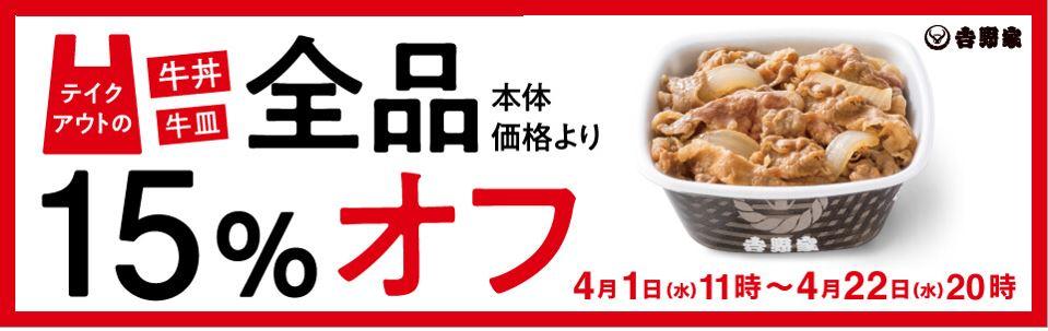 吉野家牛丼15%オフ