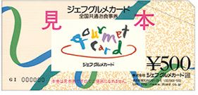 株主優待-ジェフグルメカード3000円