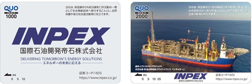 株主優待-国際石油開発定石