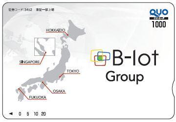 株主優待-QUOカード1000円