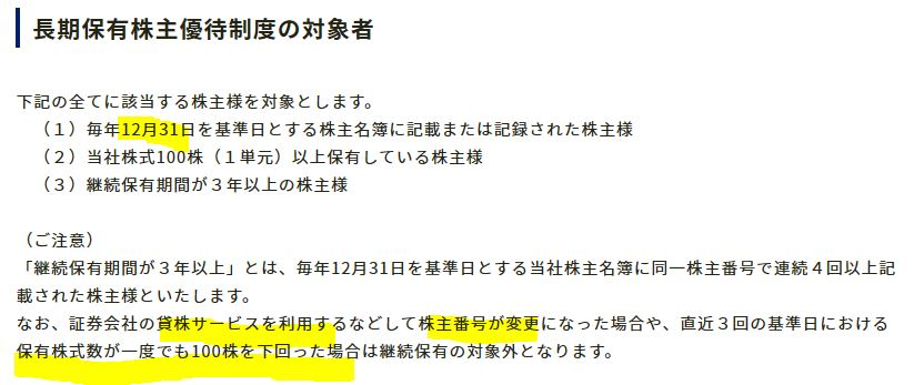 株主優待-QUOカード3000円-ニチリン2