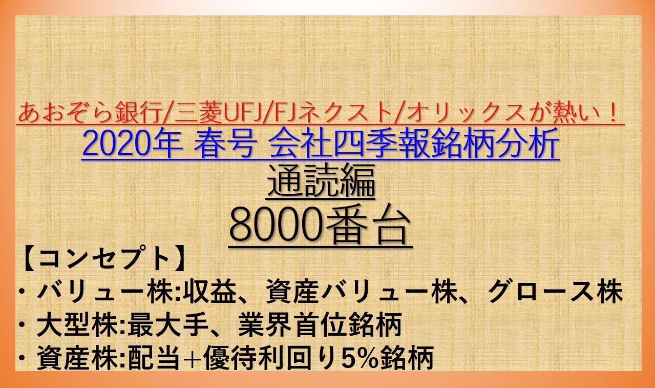 2020会社四季報春号-15