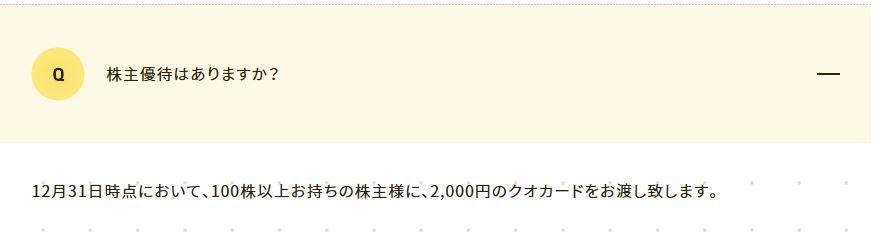 N・フィールド-株主優待