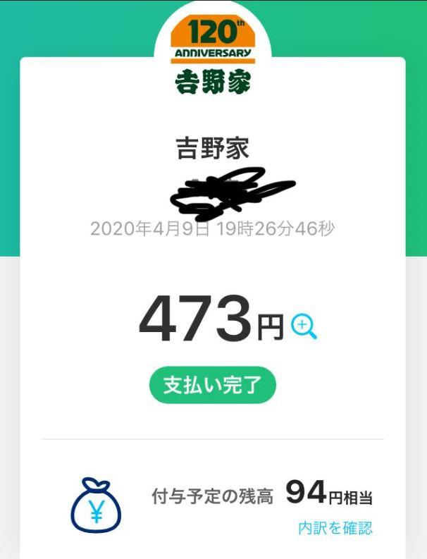 続編!吉野家の牛丼半額!PayPay20%還元 テイクアウト15%オフ モバイルTカードの活用+α