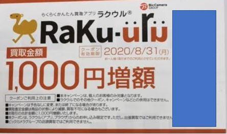 ラクウル-1000円増額