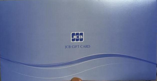 株主優待到着-JCBギフトカード