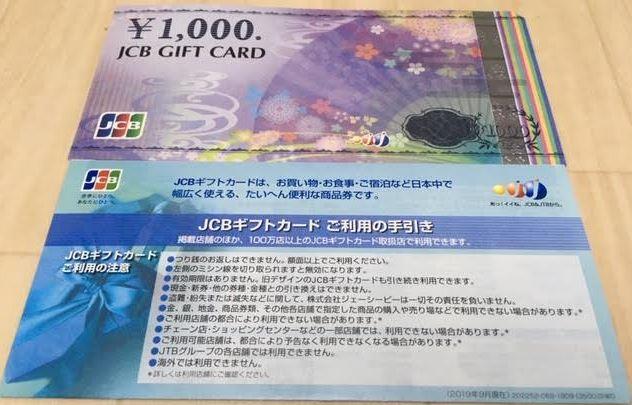 株主優待到着-JCBギフトカード2