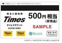 株主優待-タイムズチケット2000円