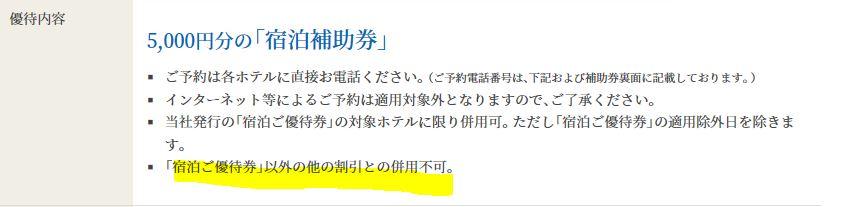株主優待-12000円分の宿泊優待券3