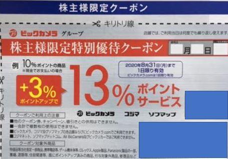 株主限定クーポン.ビックカメラ