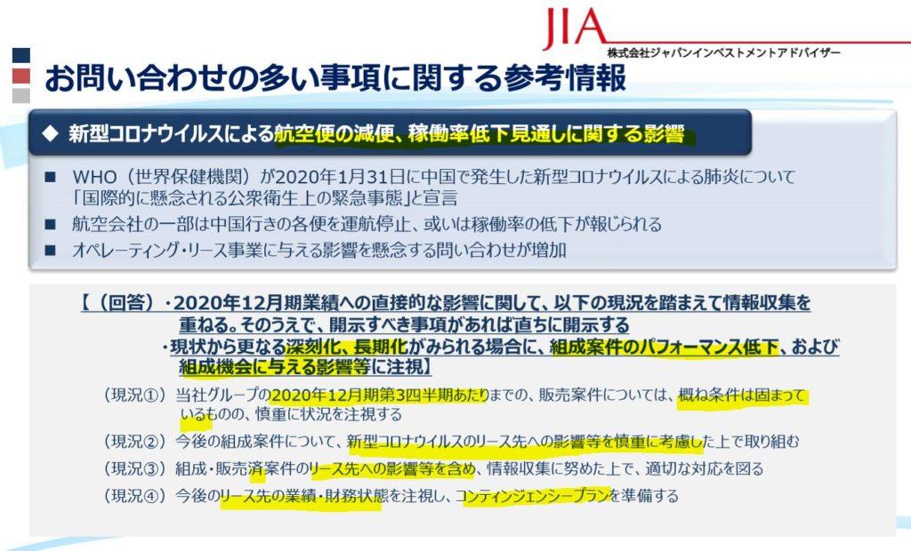 決算説明8.ジャパンインベストメントアドバイザー