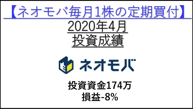 2020年-4月-投資成績