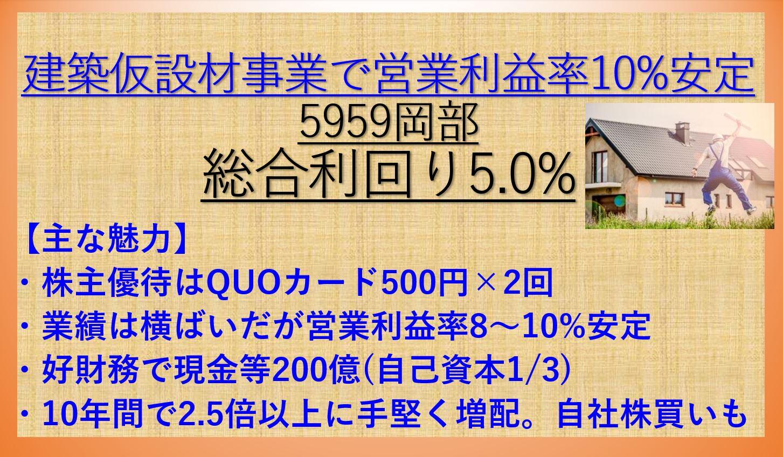 5959岡部