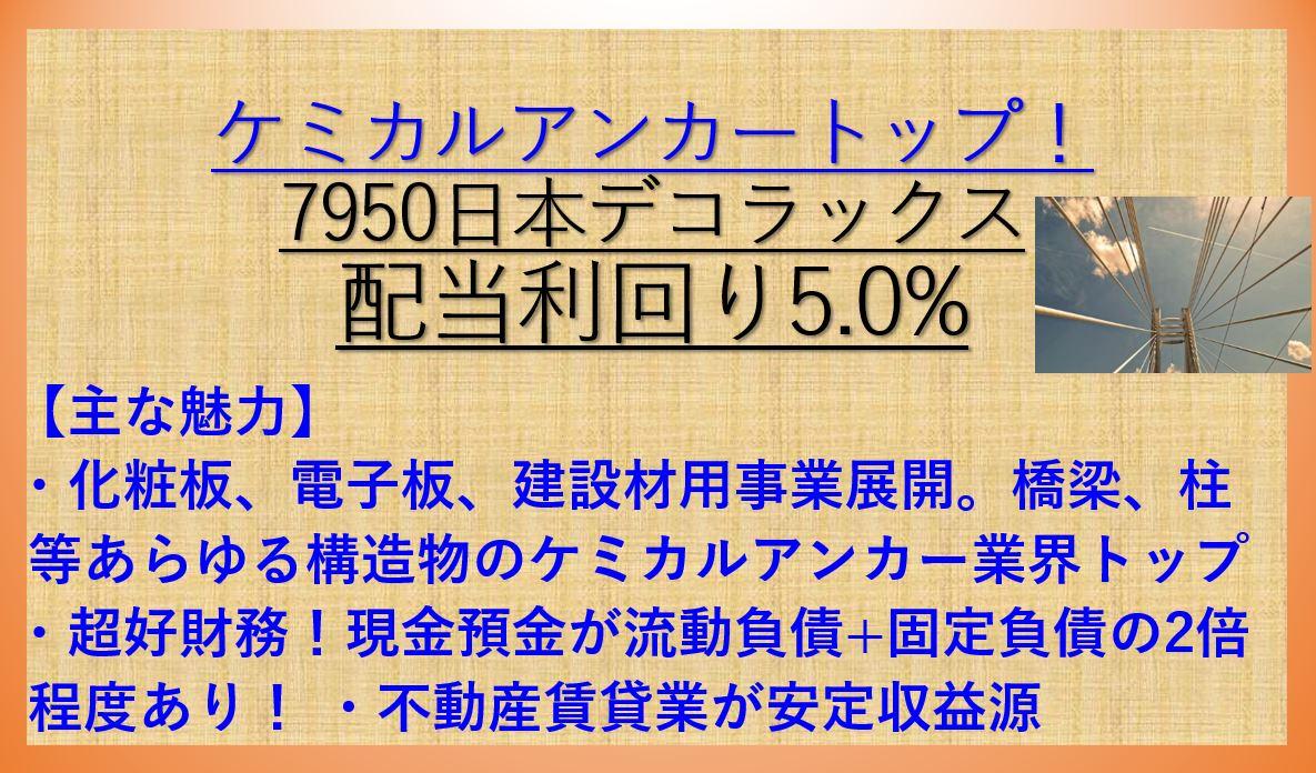 7950日本デコラックス