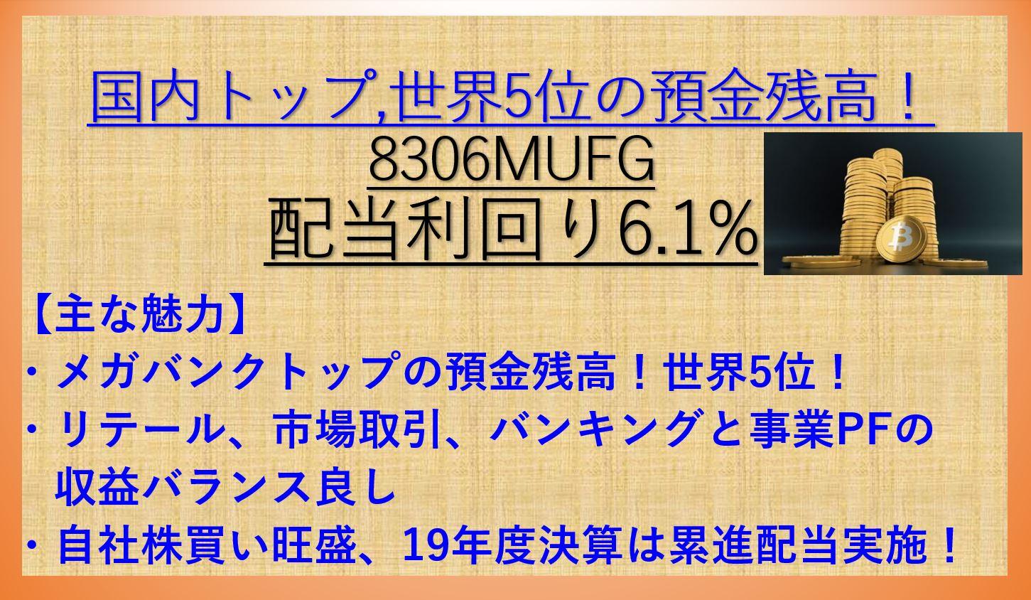 8306三菱UFJフィナンシャルグループ