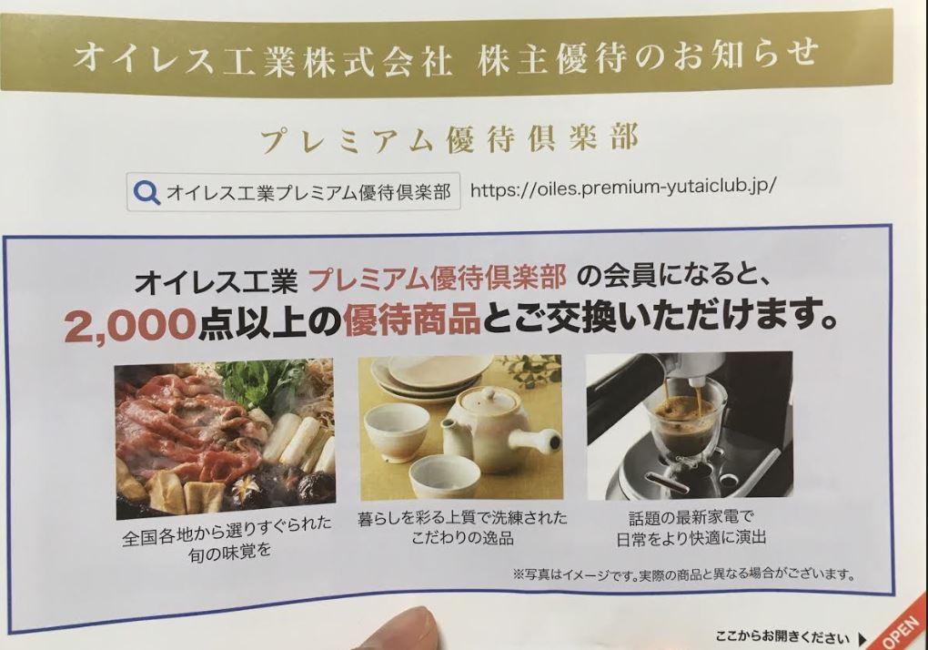 オイレス工業プレミアム優待倶楽部2