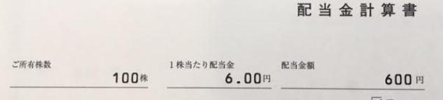 株主優待案内3