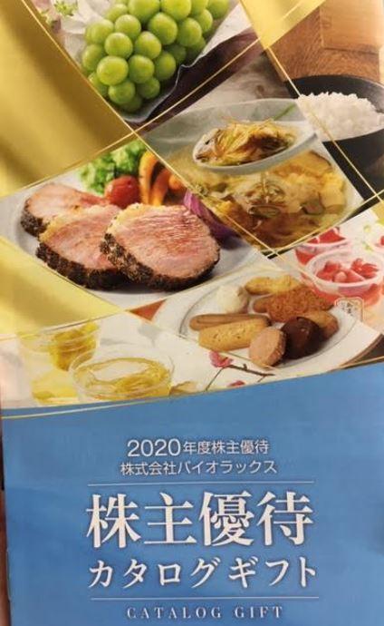 2020年株主優待カタログギフト1.