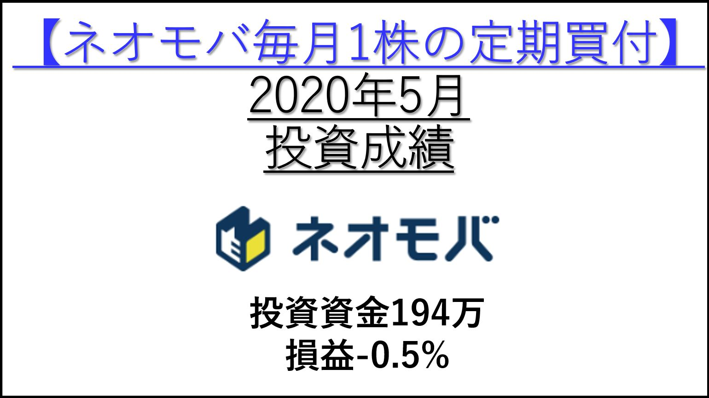 2020年-5月-投資成績