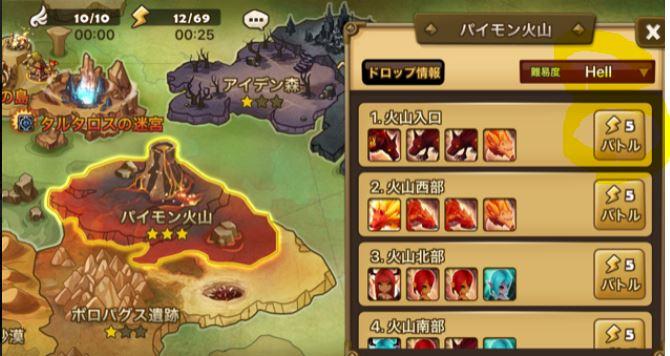 パイモン火山2