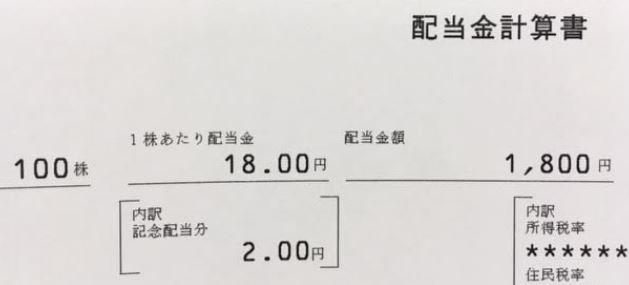 株主優待到着5.