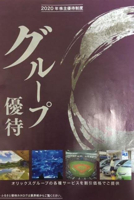 株主優待案内2.