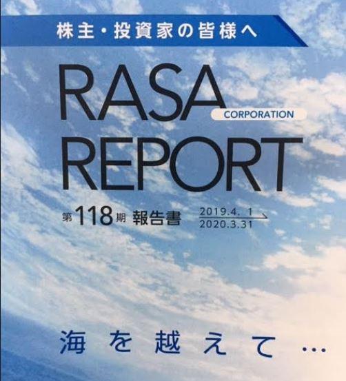 第118期事業報告書1.
