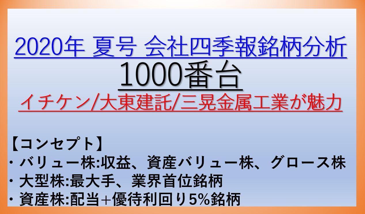 2020年夏号会社四季報銘柄分析-1000番台