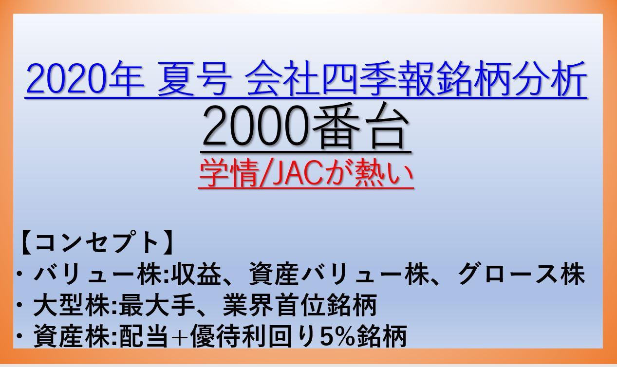 2020年夏号会社四季報銘柄分析-2000番台