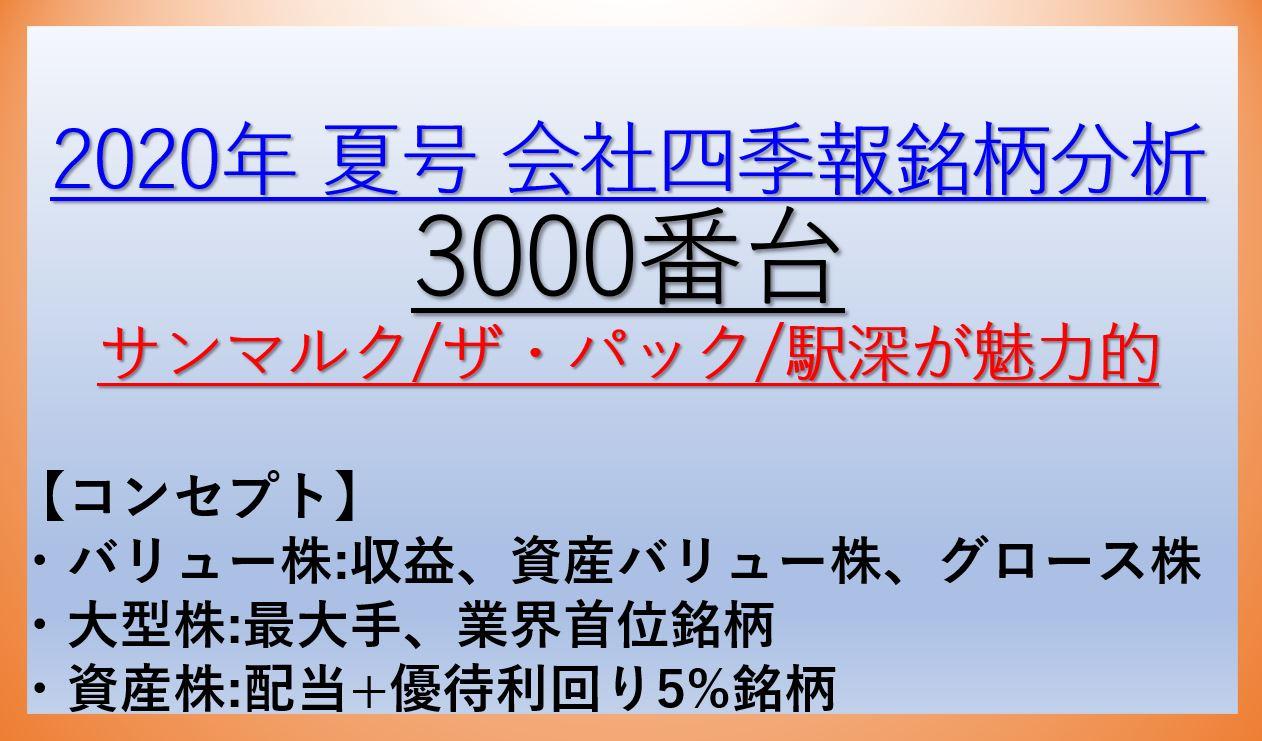 2020年夏号会社四季報銘柄分析-3000番台