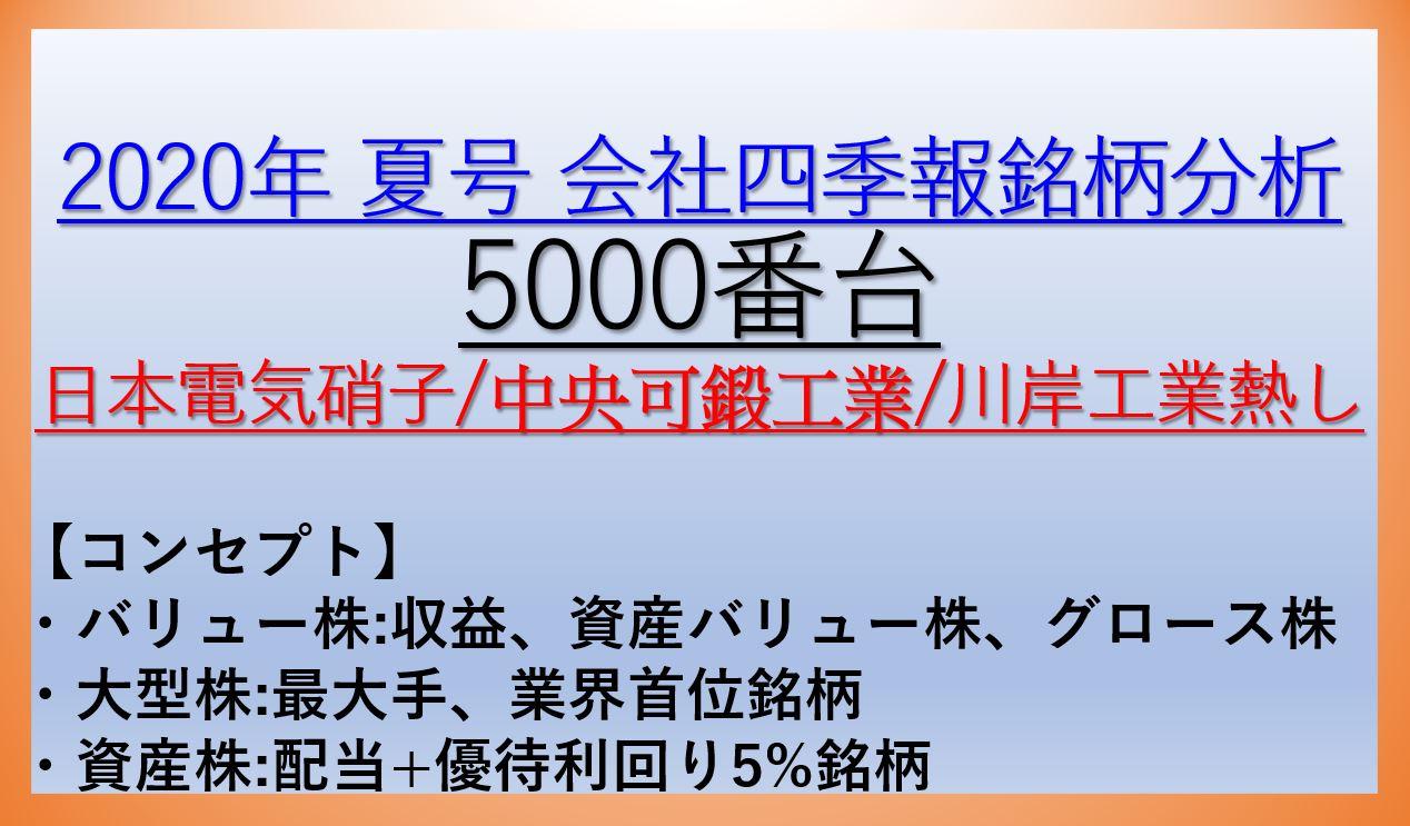 2020年夏号会社四季報銘柄分析-5000番台