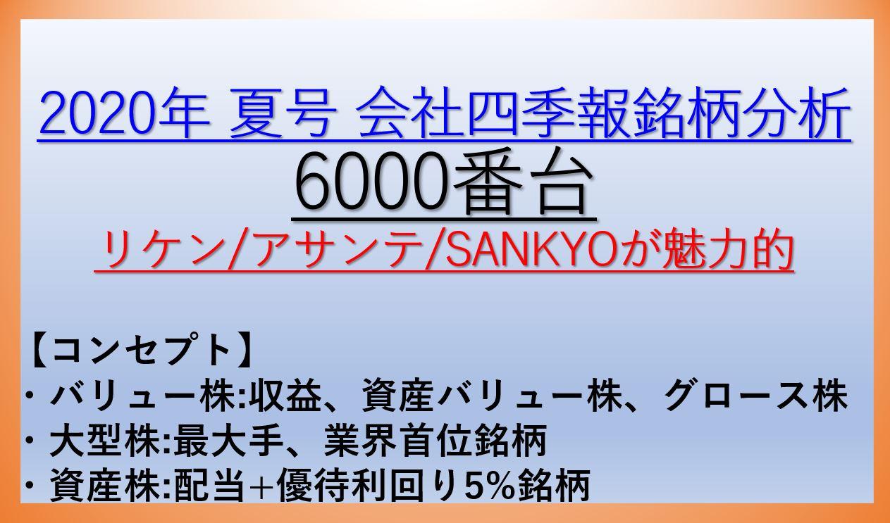 2020年夏号会社四季報銘柄分析-6000番台